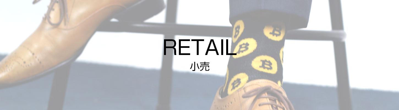 靴下RETAIL小売