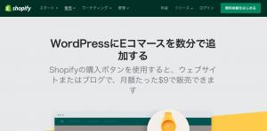 shopifyのwordpress用のトップページ画像