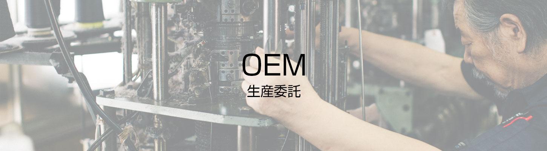 靴下OEM生産委託